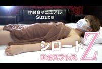 性教育マニュアル Suzuca